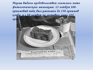 Нормы выдачи продовольствия снизились ниже физиологического минимума: 13 нояб