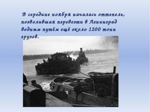 В середине ноября началась оттепель, позволившая перевезти в Ленинград водны