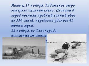 Лишь к 17 ноября Ладожское озеро замерзло окончательно. Сначала в город посла