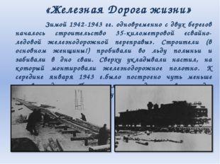 Зимой 1942-1943 гг. одновременно с двух берегов началось строительство 35-ки