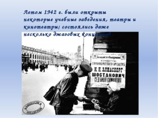 Летом 1942г. были открыты некоторые учебные заведения, театры и кинотеатры;