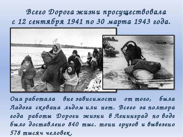 Всего Дорога жизни просуществовала с12 сентября 1941 по30 марта 1943 года....