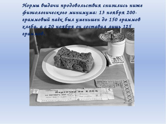 Нормы выдачи продовольствия снизились ниже физиологического минимума: 13 нояб...