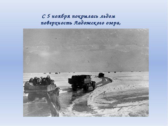 С 5 ноября покрылась льдом поверхность Ладожского озера,