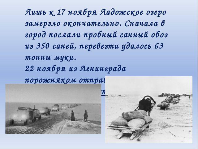 Лишь к 17 ноября Ладожское озеро замерзло окончательно. Сначала в город посла...