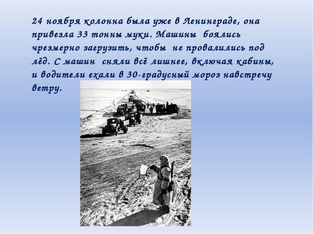 24 ноября колонна была уже в Ленинграде, она привезла 33 тонны муки. Машины б...