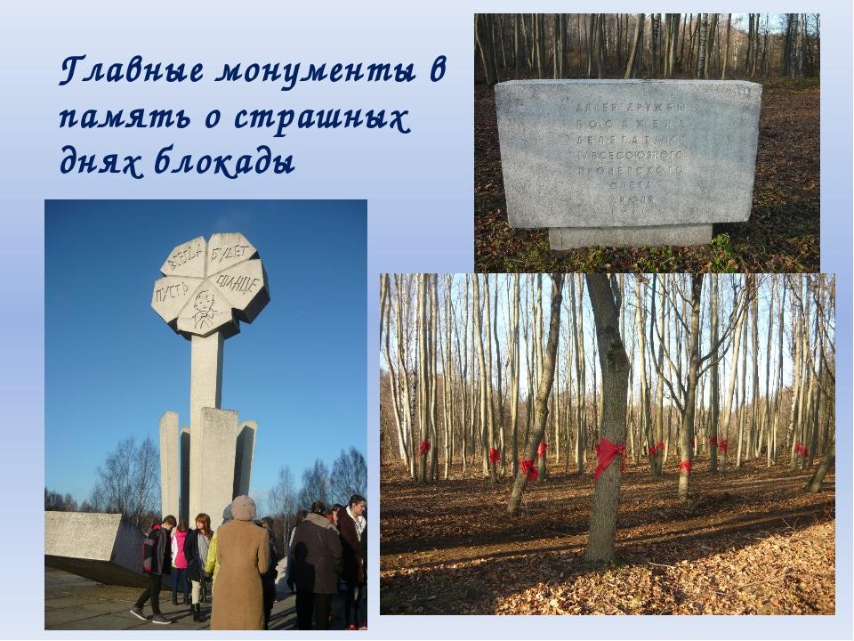 Главные монументы в память о страшных днях блокады