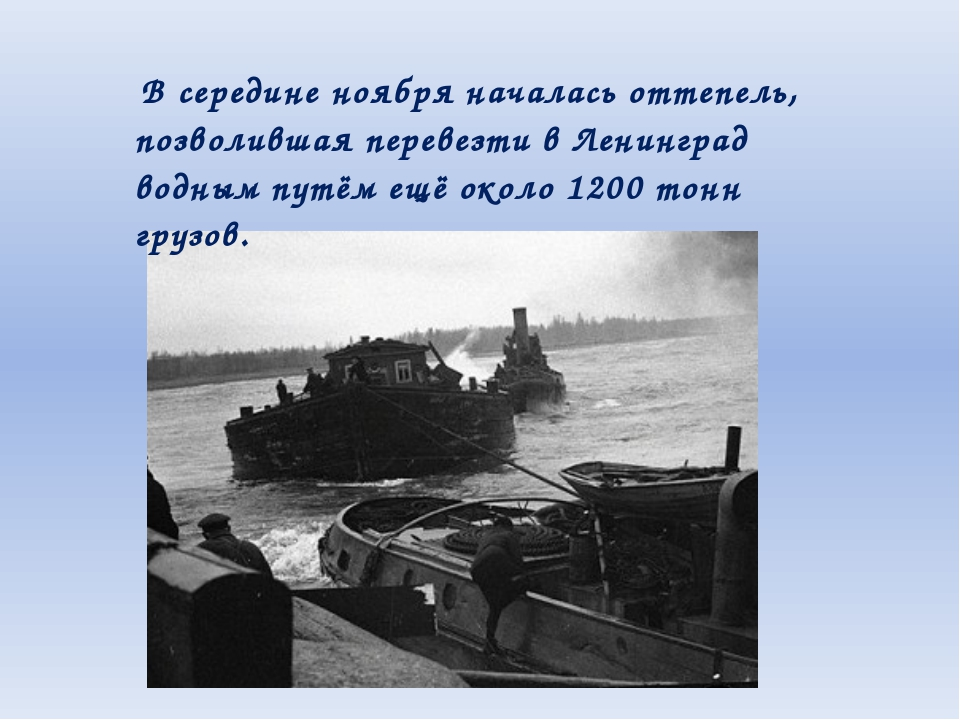 В середине ноября началась оттепель, позволившая перевезти в Ленинград водны...