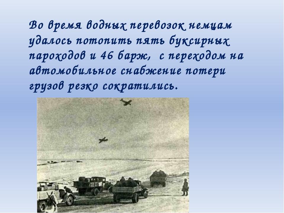 Во время водных перевозок немцам удалось потопить пять буксирных пароходов и...