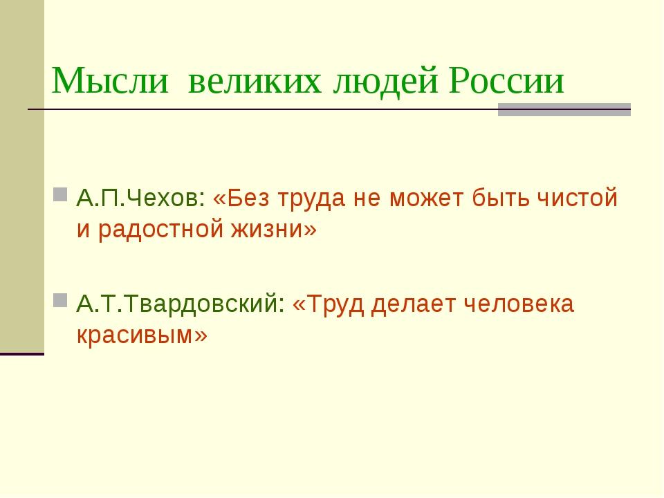 Мысли великих людей России А.П.Чехов: «Без труда не может быть чистой и радос...