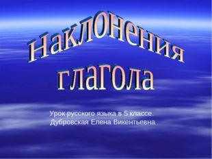 Урок русского языка в 5 классе. Дубровская Елена Викентьевна