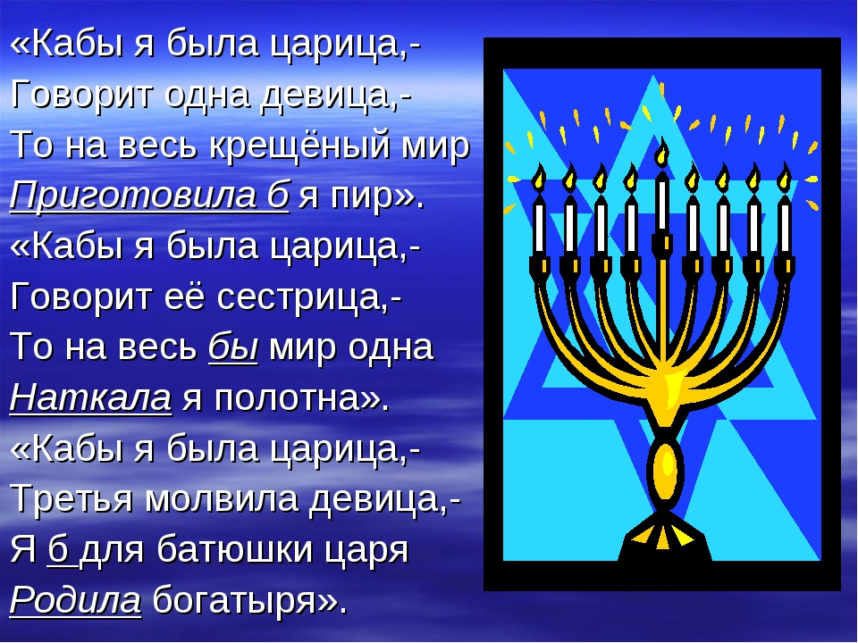 «Кабы я была царица,- Говорит одна девица,- То на весь крещёный мир Приготови...