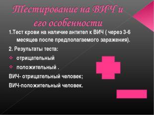 1.Тест крови на наличие антител к ВИЧ ( через 3-6 месяцев после предполагаемо