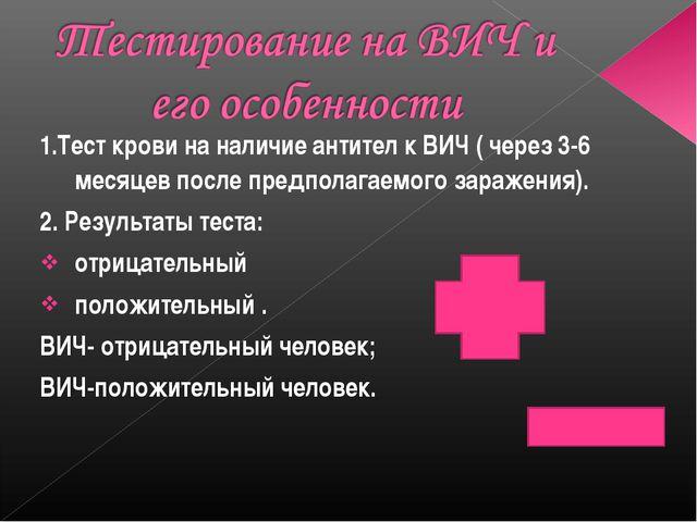 1.Тест крови на наличие антител к ВИЧ ( через 3-6 месяцев после предполагаемо...
