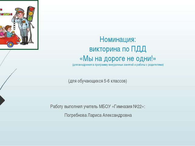 Номинация: викторина по ПДД «Мы на дороге не одни!» (для внедрения в програм...