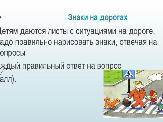 Знаки на дорогах Детям даются листы с ситуациями на дороге, надо правильно на...