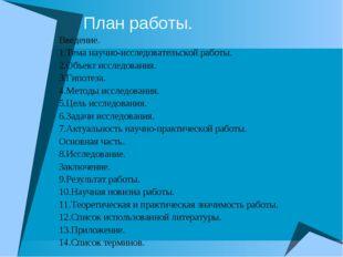 План работы. Введение. 1.Тема научно-исследовательской работы. 2.Объект иссле