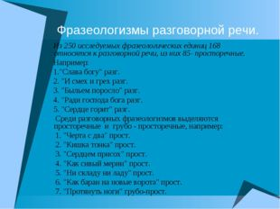 Фразеологизмы разговорной речи. Из 250 исследуемых фразеологических единиц 16