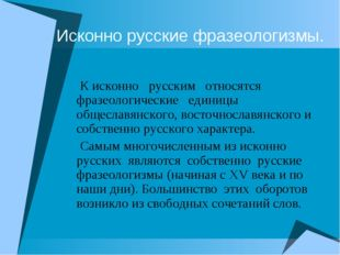 Исконно русские фразеологизмы. К исконно русским относятся фразеологические е