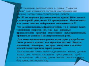 """3. Исследование фразеологизмов в романе """"Поднятая целина"""" дало возможность с"""