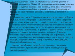 5. Язык Шолохова – одно из удивительных явлений русской и мировой литературы
