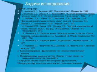 "Задачи исследования. 1.Изучить литературу: 1. Акушкин Н.С., Акушкина М.Г. ""Кр"