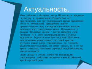 Актуальность. Многообразен и бесценен вклад Шолохова в мировую культуру и цив