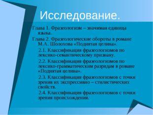 Исследование. Глава 1. Фразеологизм – значимая единица языка. Глава 2. Фразео