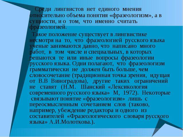 Среди лингвистов нет единого мнения относительно объема понятия «фразеологиз...