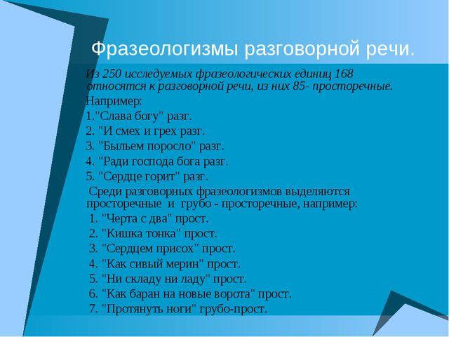 Фразеологизмы разговорной речи. Из 250 исследуемых фразеологических единиц 16...