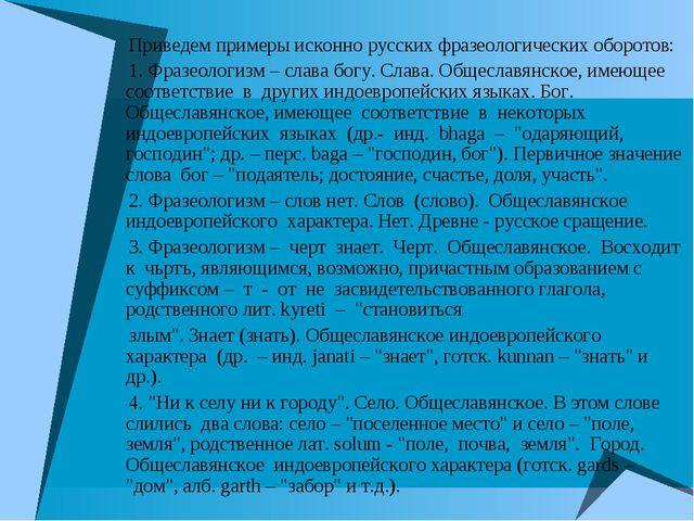 Приведем примеры исконно русских фразеологических оборотов: 1. Фразеологизм...