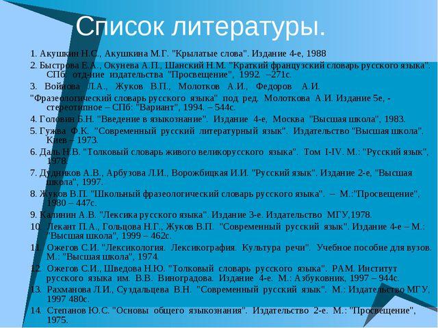 "Список литературы. 1. Акушкин Н.С., Акушкина М.Г. ""Крылатые слова"". Издание 4..."