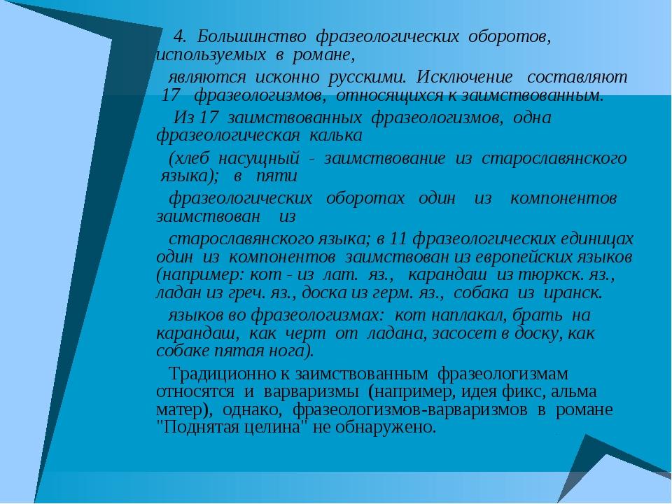 4. Большинство фразеологических оборотов, используемых в романе, являются ис...