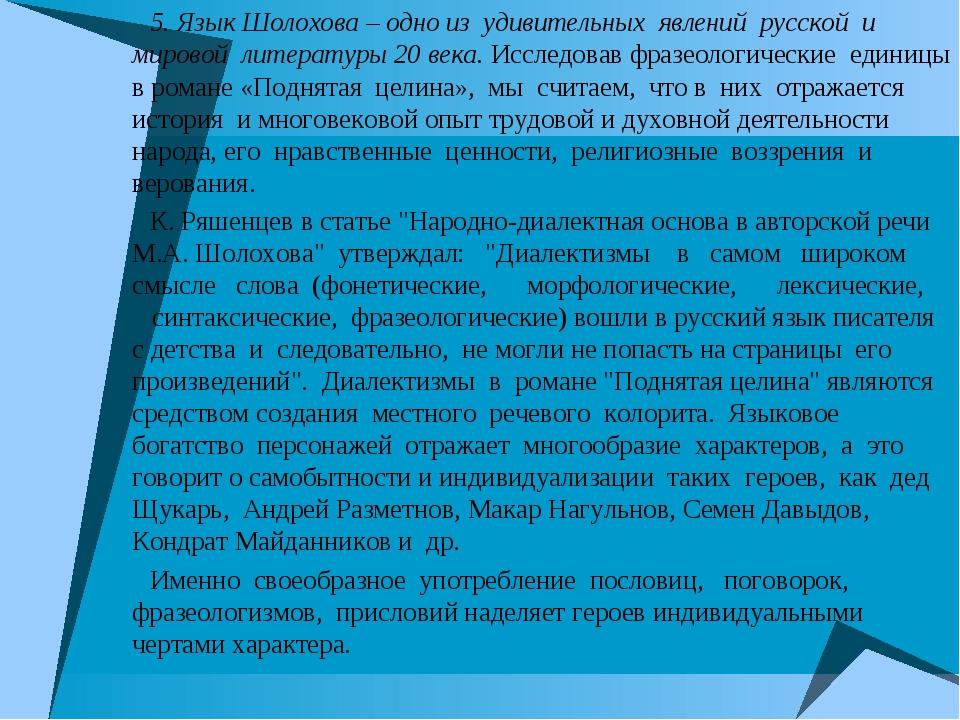 5. Язык Шолохова – одно из удивительных явлений русской и мировой литературы...