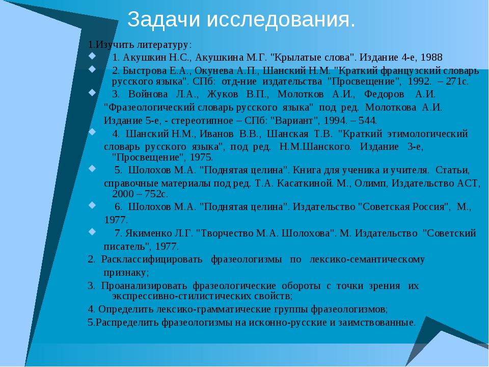 "Задачи исследования. 1.Изучить литературу: 1. Акушкин Н.С., Акушкина М.Г. ""Кр..."