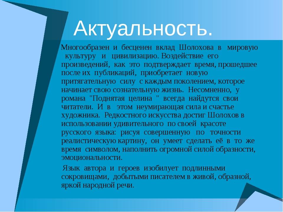 Актуальность. Многообразен и бесценен вклад Шолохова в мировую культуру и цив...