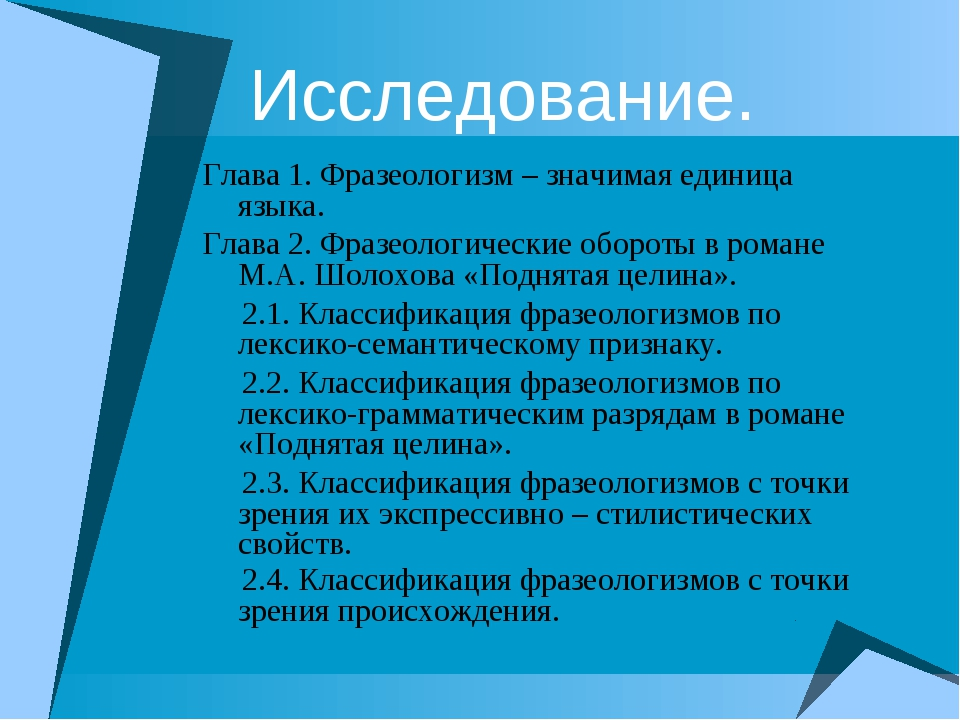 Исследование. Глава 1. Фразеологизм – значимая единица языка. Глава 2. Фразео...