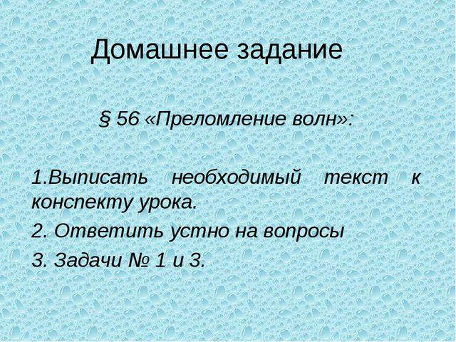 Домашнее задание § 56 «Преломление волн»: Выписать необходимый текст к конспе...