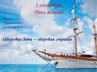 «Здоровые дети – здоровая страна» Игра: «Путешествие по океану Знаний» 1 сен