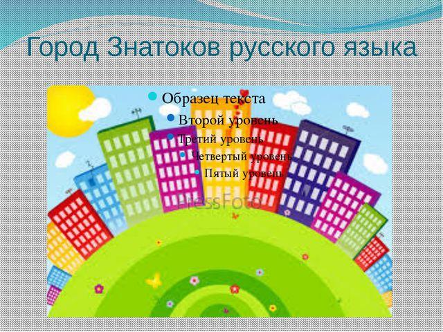 Город Знатоков русского языка
