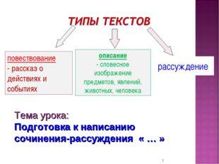 * рассуждение повествование - рассказ о действиях и событиях описание - слове