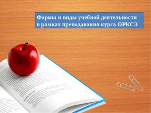 Формы и виды учебной деятельности в рамках преподавания курса ОРКСЭ
