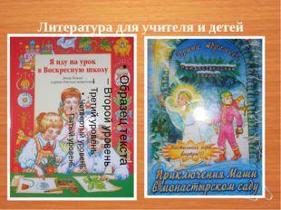 Литература для учителя и детей