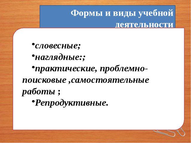 Формы и виды учебной деятельности Заголовок слайда словесные; наглядные:; пра...