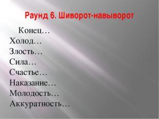 Раунд 6. Шиворот-навыворот Конец… Холод… Злость… Сила… Счастье… Наказание… Мо