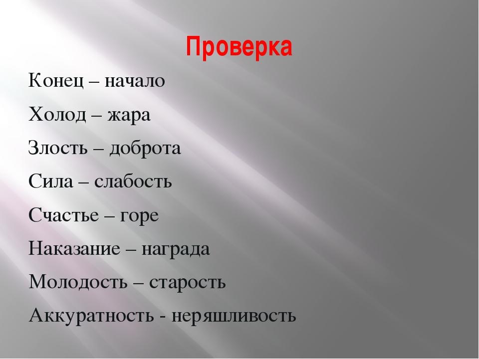 Проверка Конец – начало Холод – жара Злость – доброта Сила – слабость Счастье...