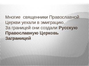 Многие священники Православной Церкви уехали в эмиграцию. За границей они соз
