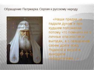 Обращение Патриарха Сергия к русскому народу «Наши предки не падали духом и п
