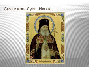 Святитель Лука. Икона