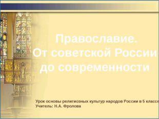 Православие. От советской России до современности Урок основы религиозных ку